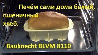 Пшеничный хлеб в домашних условиях в духовке.Бабушкины рецепты.Домашний духовка.