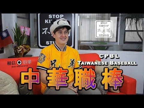 老外看中職和日職的差別: Pro Baseball In Taiwan & Japan