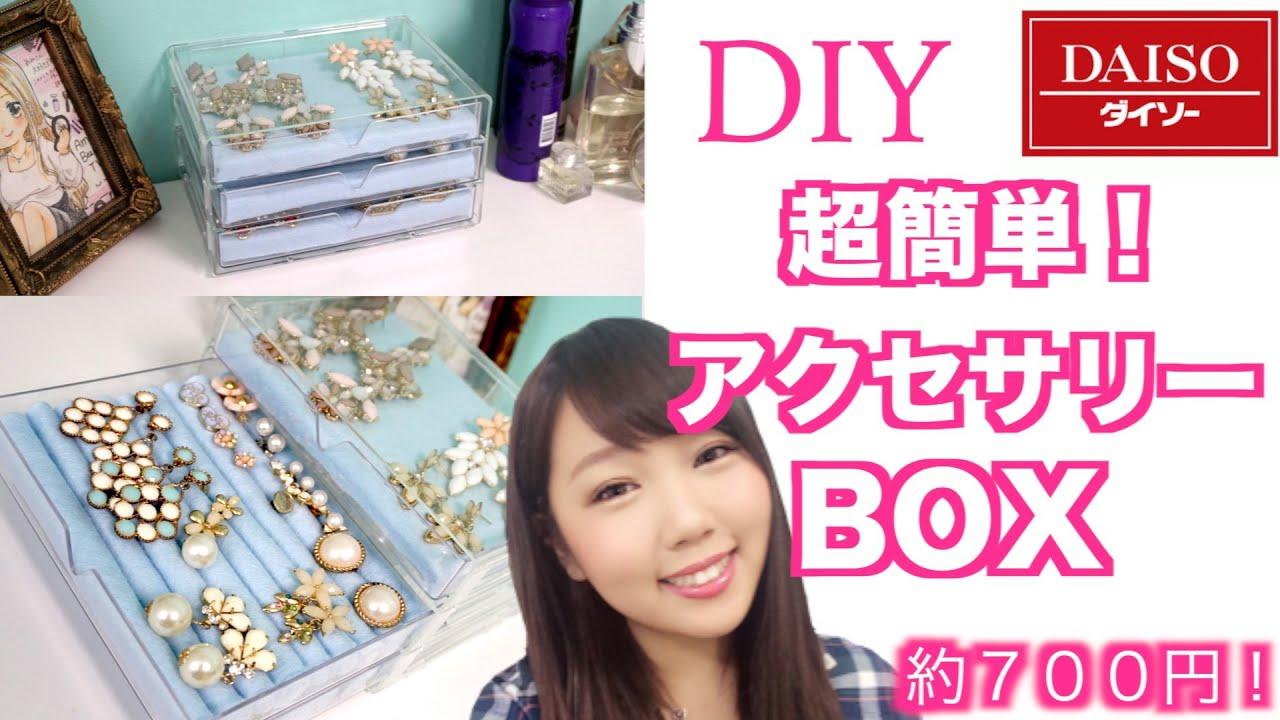 【DIY】簡単!安い!アクセサリーボックスの作り方 , YouTube