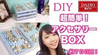 【DIY】簡単!安い!アクセサリーボックスの作り方 thumbnail