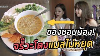จรั๊วะโดง เมนูโปรดลิซ่า  แมสไม่หยุด แฟนๆหาสูตรตามรอยของดีเมืองไทย!
