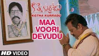 Maa Voori Devudu Full Song   Kotha Kurradu Songs   Sriram, Priya Naidu   Sai Yelender
