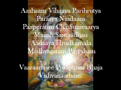 Kashi Vishvanath Ashtakam (with Lyrics On Screen)