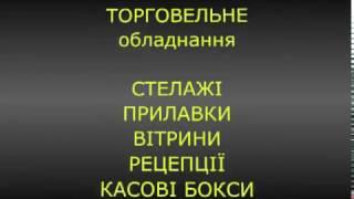 Купить торговое оборудование для магазина недорого Львов и вся Украина (цены от производителя)(, 2017-03-13T15:13:08.000Z)