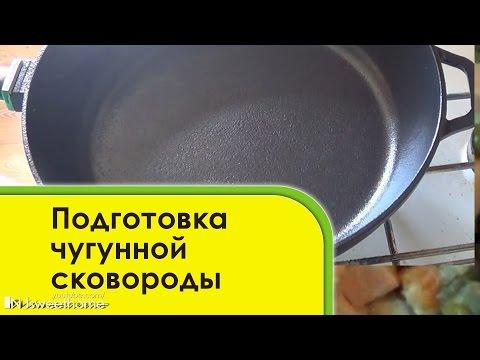 Правила пользования чугунной сковородой гриль 4 фотография