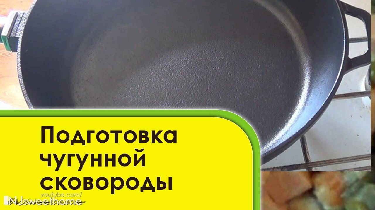 Новая чугунная сковорода Биол 26см. Отзыв после 2 недель .