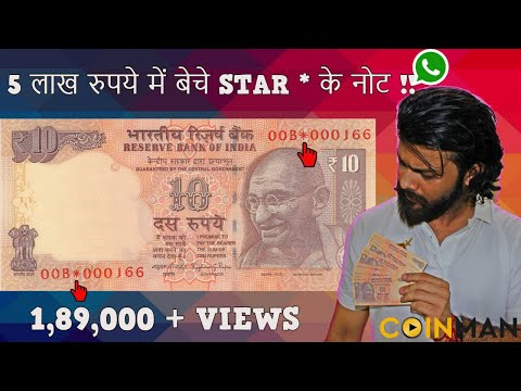 10 Rupees Note With Star | Sell for 5 Lakhs | Full Knowledge about India Star Notes