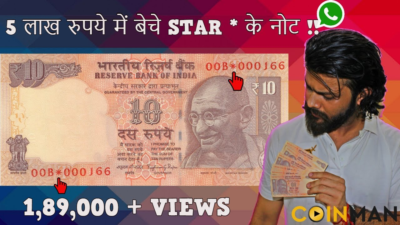 Sell 10 Rupees New Star Note for 5 Lakh Rupees | Star notes of India | 100%  Direct Buyer