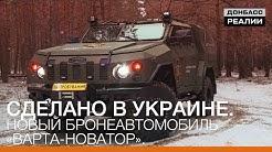 Сделано в Украине. Новый бронеавтомобиль «Варта-Новатор» | Донбасc.Реалии