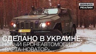 Зроблено в Україні. Новий бронеавтомобіль «Варта-Новатор» | Донбас.Реалії