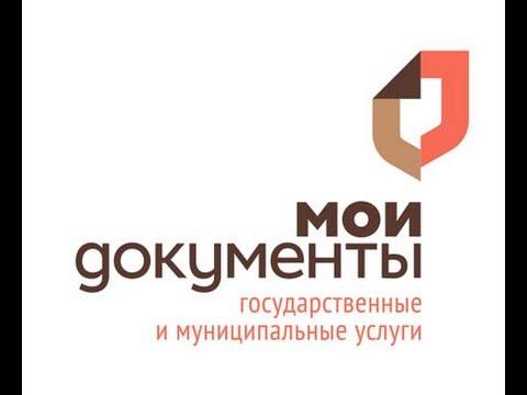 """Открытие МФЦ """"Мои документы"""" в Невинномысске 25.12.2015"""