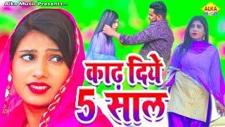 Haryanvi New Song || kadh diye 5 saal || Alka Sharma || Sasikant Sharma