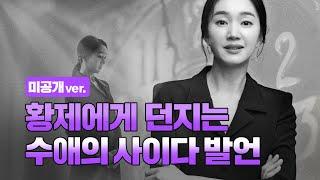 """수애의 """"재혼황후"""" 사이다 발언 (미…"""