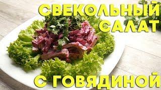 Свекольный салат с говядиной с соусом из йогурта и горчицы