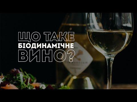Що таке біодинамічне вино? - PRO вино