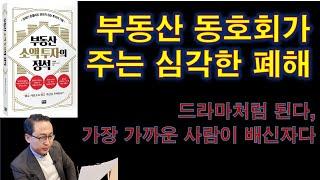 부동산 동호회가 주는 심각한 폐해 (드라마 같은 실제 …