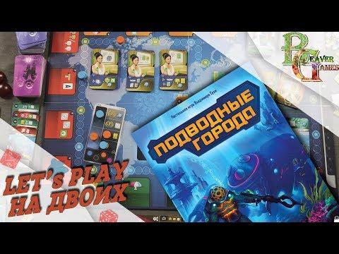 Подводные Города Настольная Игра Летсплей