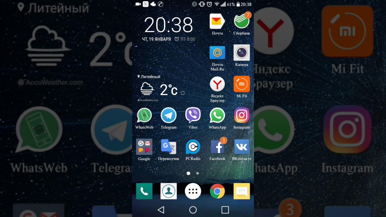 картинки на экран телефона андроид