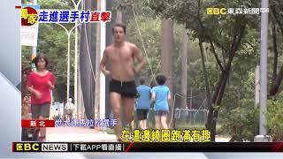 選手村裡舞龍舞獅嗨翻! 外國選手目不轉睛