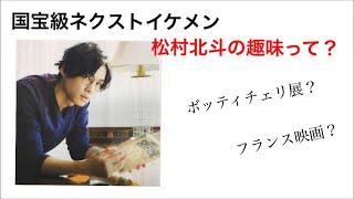 松村北斗が趣味について話している文字起こしです。 私もほっくんに影響...