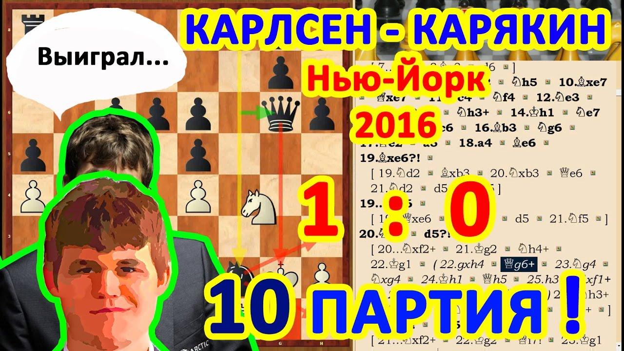 11-я партия в шахматы на чм2016