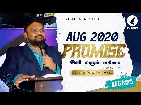August 2020 Promise Message | ஆகஸ்ட் மாத வாக்குத்தத்த செய்தி | போதகர். ஆல்வின் தாமஸ்