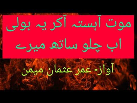 Maut aahista aakar ye boli....by Umar Memon Bhusawal