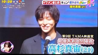 """[高杉真宙] PON! """"優しいイケメン男優賞"""" [정보] Twitter→https://twitt..."""
