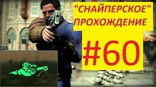Fallout 4 Снайперское прохождение 60 Артиллерия, мать её