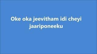 Oke Oka Jeevitham Song with Lyrics...Telugu