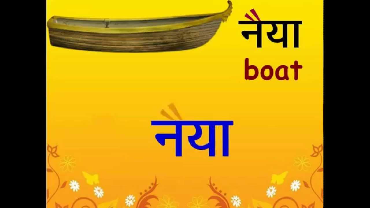 Hindi ai ki matra 2 letter words 2 hindi ai ki matra 2 letter words 2 youtube mitanshu Image collections