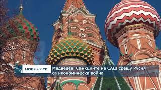 Медведев: Санкциите на САЩ срещу Русия са икономическа война