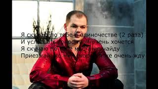Алексей Брянцев - Я скучаю[Текст/Lyrics]