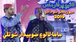 Soobedar Sootli and Mama Lalu Live Performance   Bethak Musical Show Dadu 2019   SindhTVHD Drama