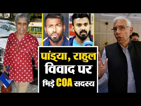 Hardik Pandya and KL Rahul controversy: Vinod Rai and Diana edulji at loggers head | वनइंडिया हिंदी