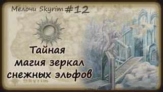 Мелочи Skyrim #12. Что-то из этого ты точно не знал!