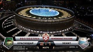 Видеообзор матча «Краснодар» - «Зенит» (Санкт-Петербург)