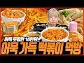태어나서 난생처음 보는! 떡볶이보다 어묵이 많은 떡볶이 토핑만 무려 kg 단위.. korean tteokbokki mukbang eating show 히밥