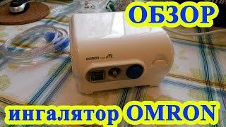 Ингалятор Omron NE-C28-RU(, 2016-01-03T11:47:50.000Z)