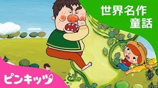 ジャックとまめのき | Jack and the Beanstalk 日本語版 | 世界名作童話 | ピンキッツ童話