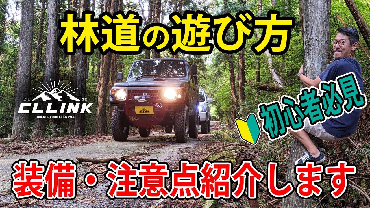 【ジムニー遊び】林道楽しくを遊び尽くせ!!出かける前に準備をするべき物紹介!!
