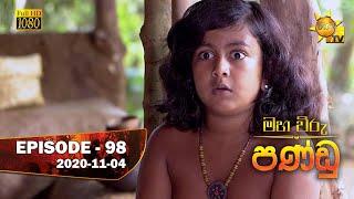 Maha Viru Pandu | Episode 98 | 2020-11-04 Thumbnail