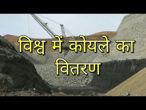 विश्व मे कोयले का वितरण | World Distribution Of Coal |