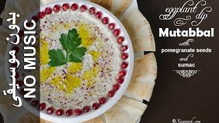 Mutabbal - Eggplant Dip - NO MUSIC Version (Mutabbal) متبل الباذنجان