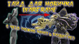 Warframe: Гайд для новичка игры.