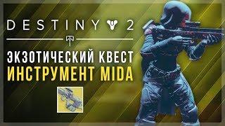 Destiny 2. Как получить Инструмент MIDA. Экзотическая винтовка разведчика.