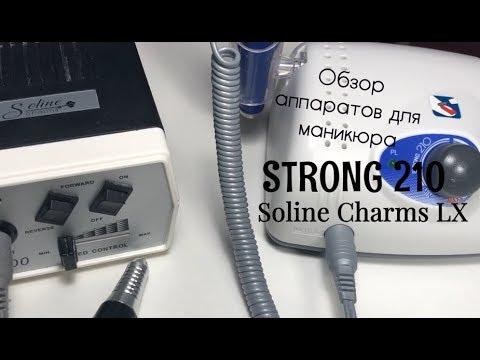 ОБЗОР аппаратов для МАНИКЮРА 2019 | Какой ВЫБРАТЬ? | Strong 210 | Soline Charms LX |