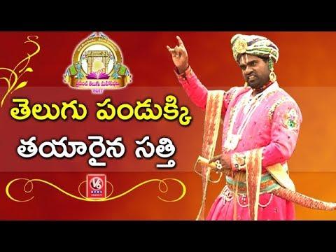 Bithiri Sathi To Visit World Telugu Conference In Hyderabad   Teenmaar News   V6 News