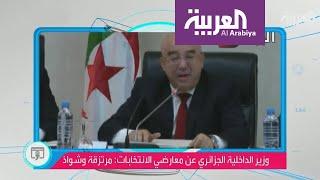 تفاعلكم | جدل حول وصف وزير جزائري المتظاهرين بالشواذ