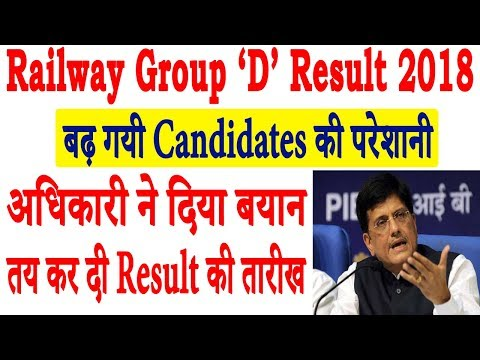 Railway Group D Result 2018 | RRB Group D Result Final Date | Latest Update Of RRB Group D Result Mp3